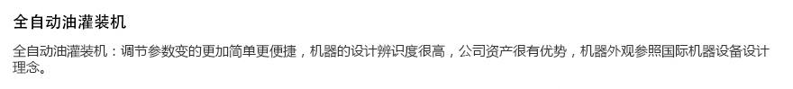 (10)油罐装中文详情页_10