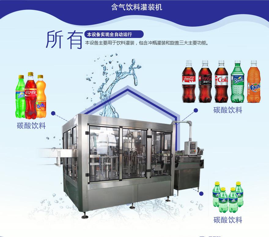 (4)含气饮料灌装机中文详情页_10