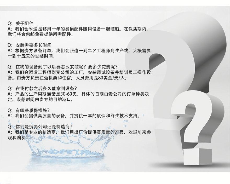 (7)水处理中文详情页_16